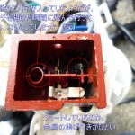 ケルヒャーK3 サイレントベランダのスイッチ修復② (スイッチ修復編)