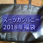 【2018年福袋】スーツカンパニーの福袋を購入