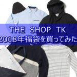 【2018年福袋】THE SHOP TK福袋を購入